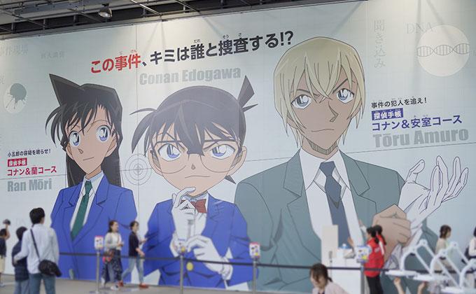 日本科学未来館 名探偵コナン 科学捜査展~真実への推理