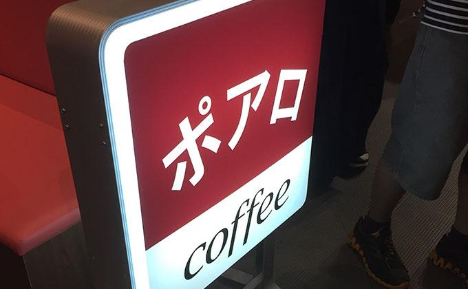 「名探偵コナン 科学捜査展」毛利探偵事務所と喫茶ポアロのセット