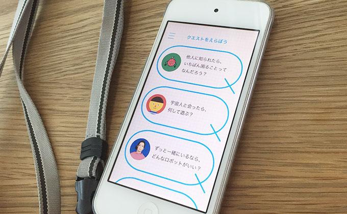 日本科学未来館オリジナルアプリ「Miraikanノート」