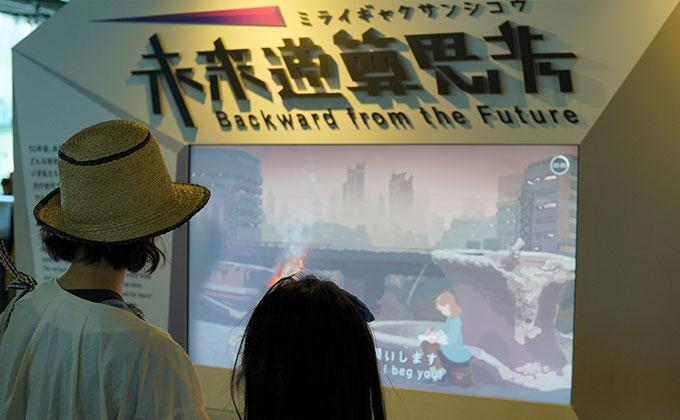 日本科学未来館「未来逆算思考で地球を救う!」