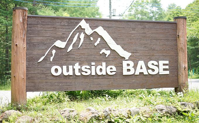 夏は涼しく 田中ケンさんプロデュースの林間サイト outside base アウト